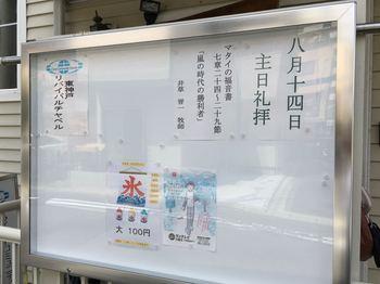 夏の東神戸リバイバルチャペル_2.jpg