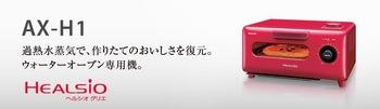 SHARP ヘルシオ グリエ.jpg