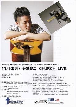16_井草聖二_GHURCH LIVE_A.jpg