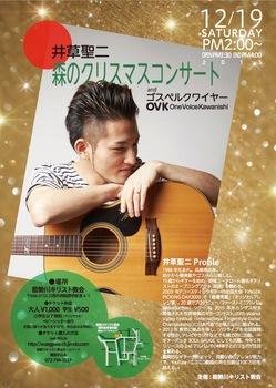 2015-1219_森のクリスマスコンサート.jpg
