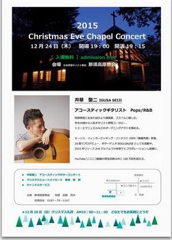 2015-1224_那須高原教会.jpg