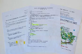 2015_大阪学生剣道連盟_OB・学生合同研修会.jpg