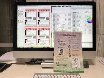 クリックポスト_壮年委員会_2019-0718.jpg
