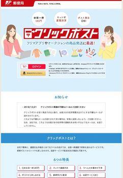 クリックポスト_WEBサイト.jpg
