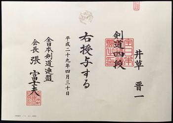 剣道四段の証状_2017-1017 (1).jpg