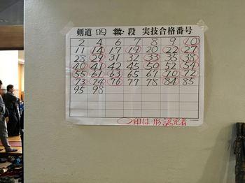 剣道四段_合格-2_2017-0430.jpg