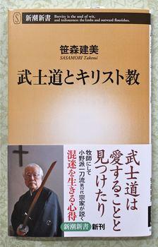 武士道とキリスト教.jpg