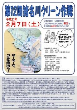猪名川クリーン作戦-a_2015-0207_clean12.jpg