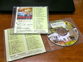 能勢川だより_CD-1_写真.jpg