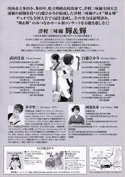 輝&輝コンサート-b_2014-0517.jpg