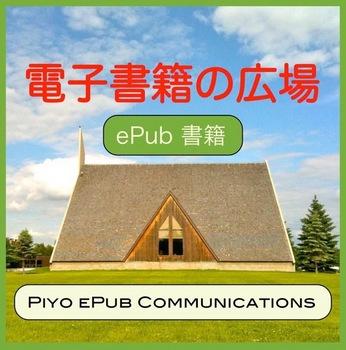 電子書籍の広場-ePub書籍.jpg