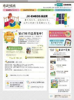 JX-ENEOS 童話賞_2016.jpg