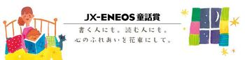 JX-ENEOS 童話賞_2016_main.jpg
