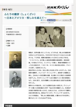NHKスペシャル | ふたりの贖罪(しょくざい)~日本とアメリカ・憎しみを越えて~.jpg