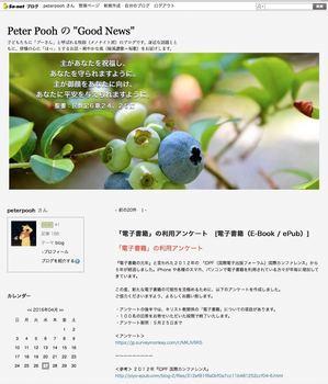 So-net_ブログ_2016-0428.jpg